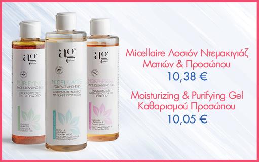 Micellaire gel, gel ενυδάτωσης και gel καθαρισμού για το πρόσωπο